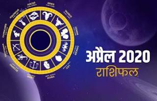 april-2020-rashifal-horoscope-for-the-month-of-April-2020-will-be-for-your-zodiac-sign- जानिए कैसा रहेगा माह अप्रैल 2020 का राशिफल (भविष्यफल) आपकी राशि के लिए