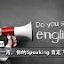 有空背一背,你的英语 Speaking 肯定飞速提升!
