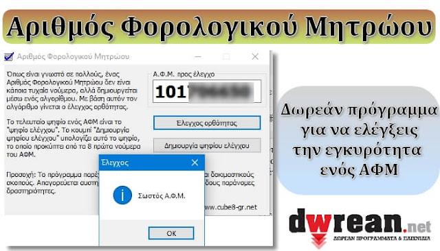 «Αριθμός Φορολογικού Μητρώου» - Δωρεάν πρόγραμμα για να ελέγξεις την ορθότητα ενός ΑΦΜ