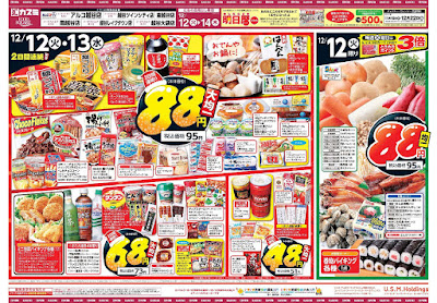【PR】フードスクエア/越谷ツインシティ店のチラシ12月12日号