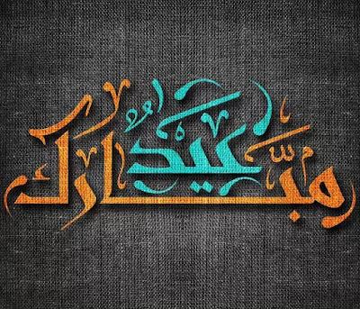 Eid Mubarak Images 2016