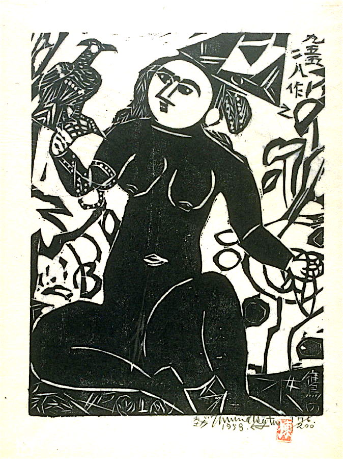 Shiko munakata hawk woman 1955 woodblock print black and white munakata