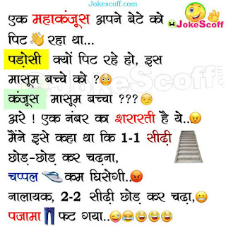 hindi jokes,jokes in hindi,jokes,funny jokes,new hindi jokes,jokes for kids,hindi,indian jokes,jokes ka baap,husband wife jokes,hindi funny jokes,funny hindi jokes,hindi jokes comedy,nonveg hindi jokes,hindi jokes videos,hindi nonveg jokes,diwali hindi jokes,hindi comedy jokes,latest hindi jokes,urdu jokes,hindi jokes for kids,free hindi jokes video,hindi jokes funny videos,funny jokes 2018,jokes videos