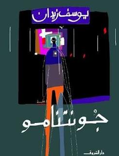 حمل رواية جونتانامو - يوسف زيدان