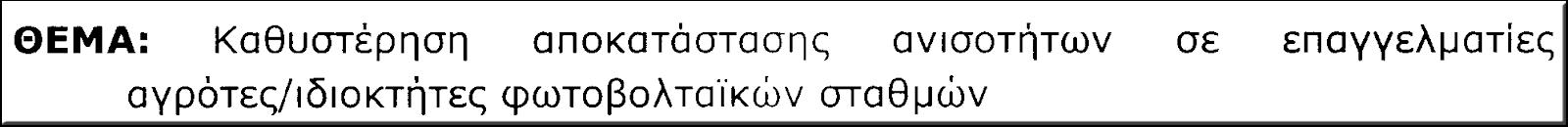 ΚΑΘΥΣΤΕΡΗΣΗ