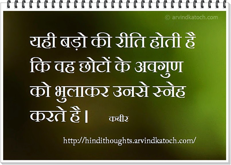 demerits, younger, elder, manner, kabir, Kabir quote, Hindi thought