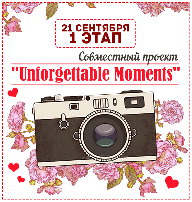 "СП ""Unforgettable Moments"" - этап первый"