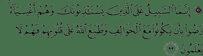 Surat At Taubah Ayat 93