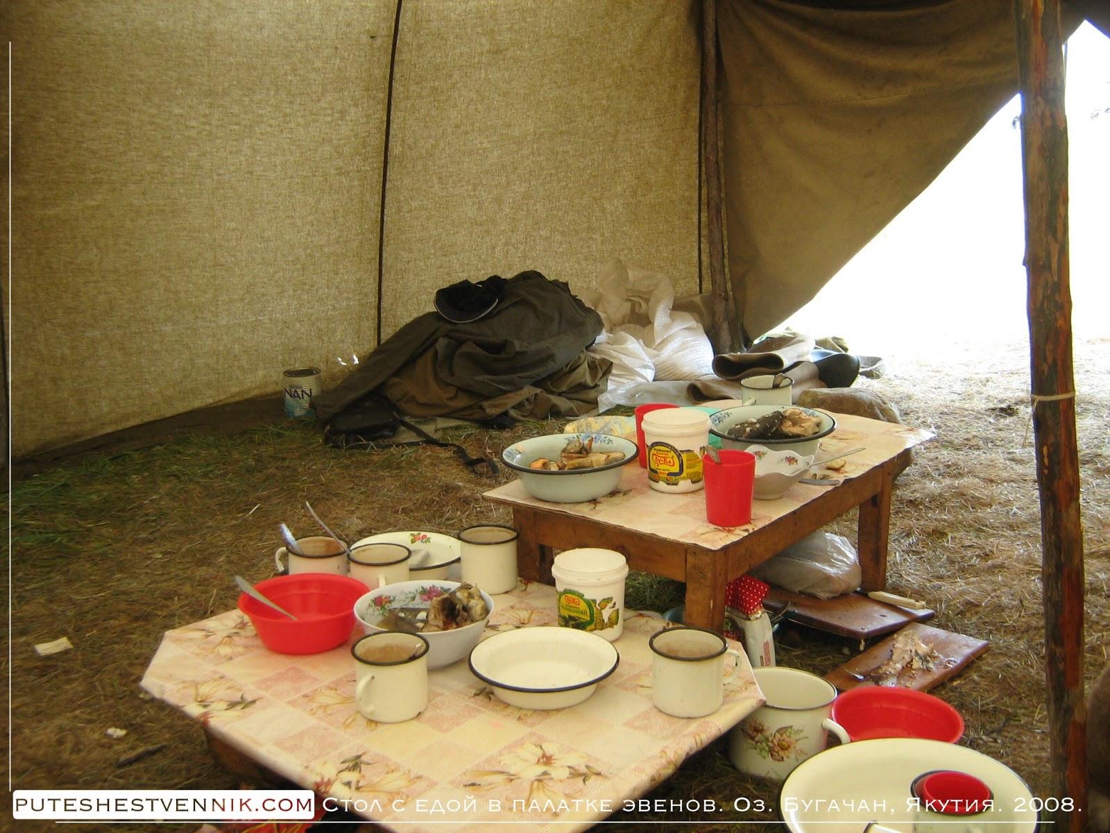Стол с едой в палатке эвенов