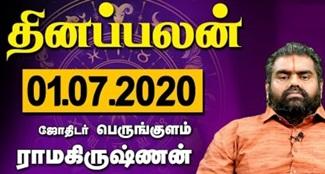 Raasi Palan 01-07-2020   Dhina Palan   Astrology   Tamil Horoscope