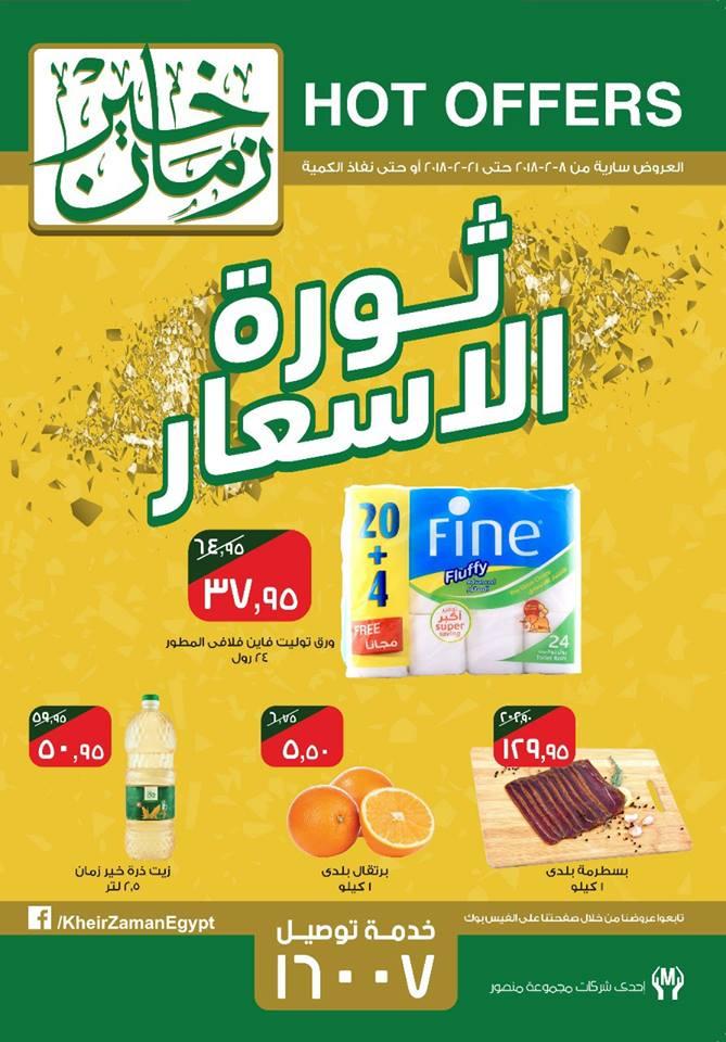 4ea0ce4c3 عروض خير زمان من 8 فبراير حتى 21 فبراير 2018   offerz magazine عروض ...
