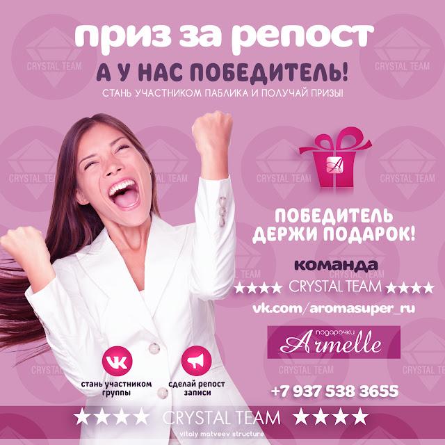 """Будем рады видеть всех!  Сайт компании Armelle  http://armelle.world/70006406 Команда лидеров """"Кристал Тим"""""""