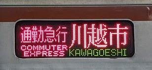 東京メトロ副都心線 通勤急行 川越市行き1 7000系側面