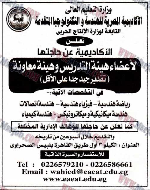 اعلان وظائف الاكاديمية المصرية للهندسة التابعة لوزارة الانتاج الحربي 28 / 4 / 2017