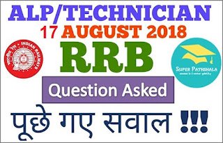 RRB ALP Questions asked 17th August 2018 All Shift 1, 2 & 3