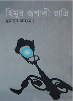 Himur Rupali Ratri By Humayun Ahmed: Bangla Book
