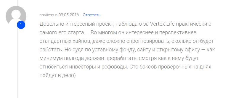 Vertex Life отзыв
