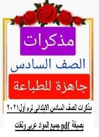 مذكرات الصف السادس الابتدائى ترم أول2021  بصيغة pdf  جميع المواد عربى ولغات