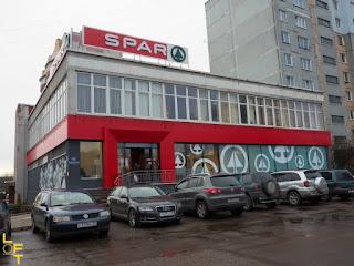 Супер-маркет SPAR - г.Калининград ул.Буткова