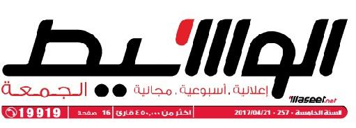 جريدة وسيط الأسكندرية عدد الجمعة 21 أبريل 2017 م