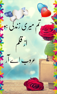 Tum meri zindagi ho by Aroob AR Complete Part 2 Online Reading