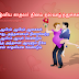Valentines Day Kavithaigal Greetings In Tamil