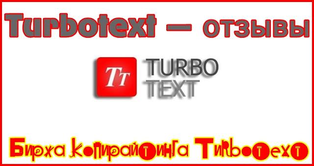 Turbotext — отзывы о бирже копирайтинга