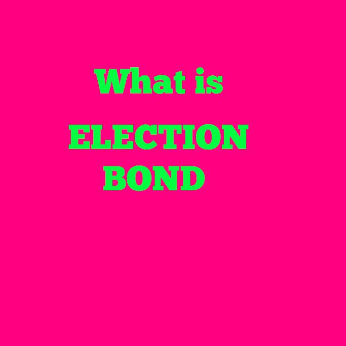 चुनावी बॉन्ड क्या है, जानिए इसके 12 रोचक तथ्य ? ( What is the Election bond, know its 12 interesting facts? ):