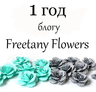 "1 год блогу ""Freetany Flowers"""
