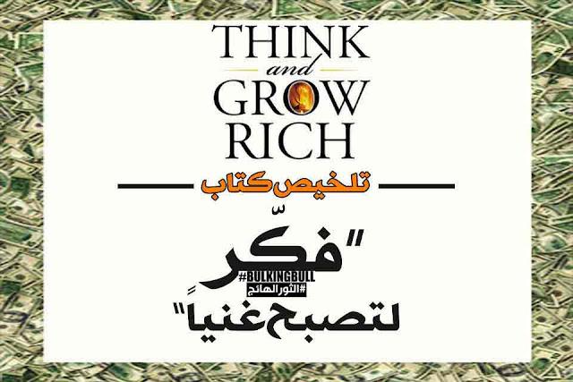 ملخص كتاب فكر تصبح غنياً لنابليون هيل: أهم الدروس المستفادة لتحقيق نتائج ملموسة. (Think And Grow Rich)