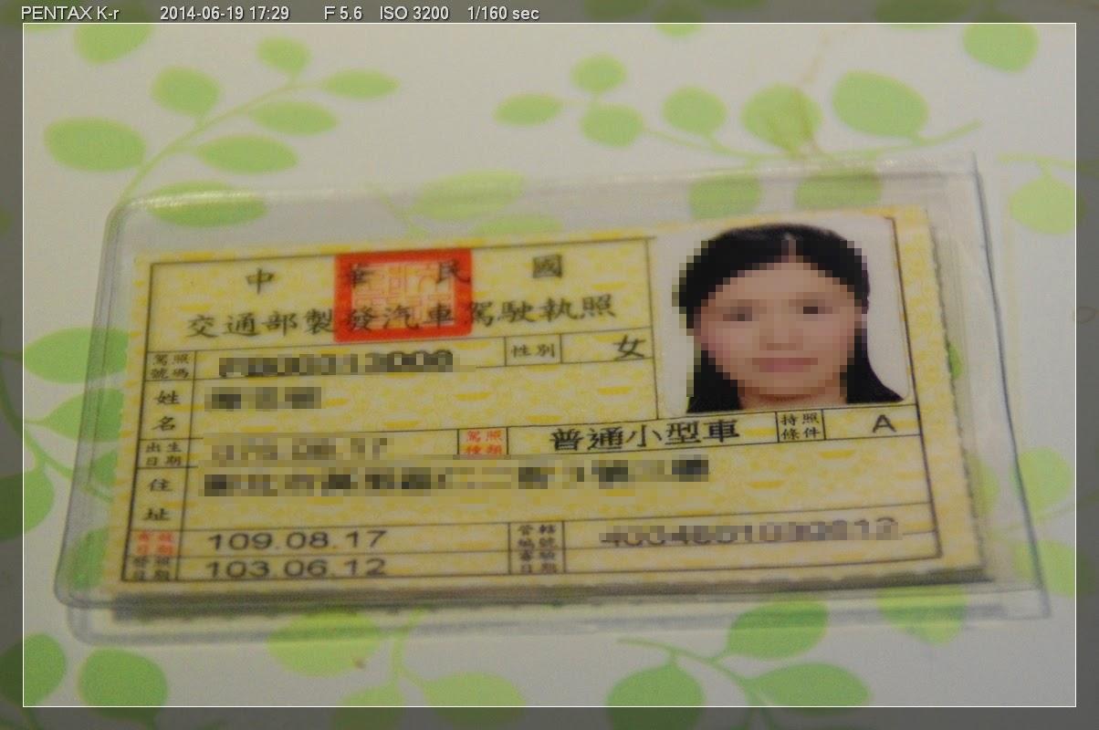 Bike2World: 駕照日文譯本。入出國許可
