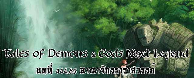 http://readtdg2.blogspot.com/2016/12/tales-of-demons-gods-next-legend-44465.html