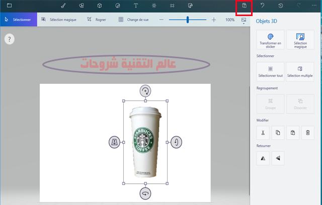 طريقة-استخراج-عنصر-من-الصورة-بدون-برامج-على-ويندوز-10-4