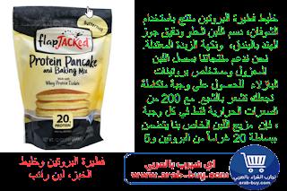فطيرة البروتين وخليط الخبز بنكهات متعدد من اي هيرب iherb