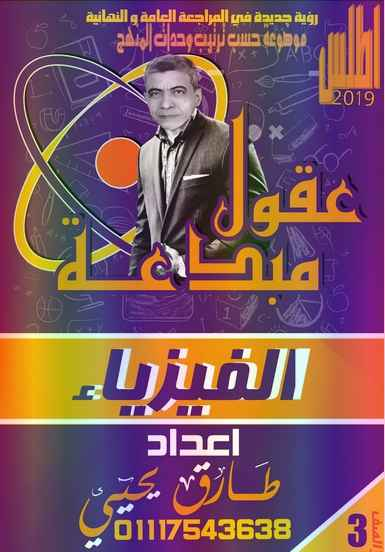 أطلس الفيزياء للثانوية العامة 2019 مستر طارق يحيى