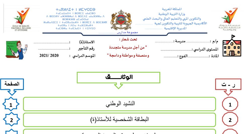 دفتر الوثائق التربوية للأستاذ 2020-2021