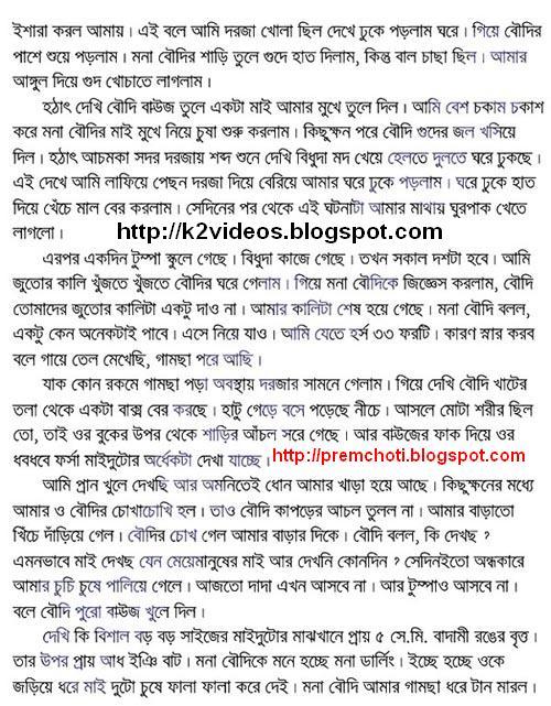 Vabi Sex Bangla