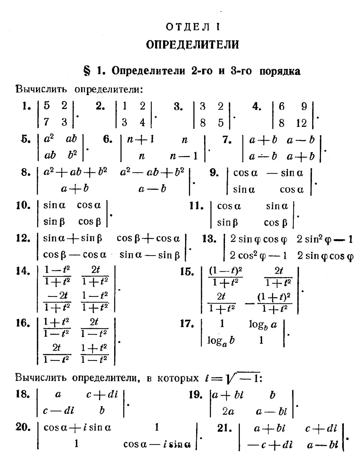 проскуряков сборник задач линейной алгебре решебник