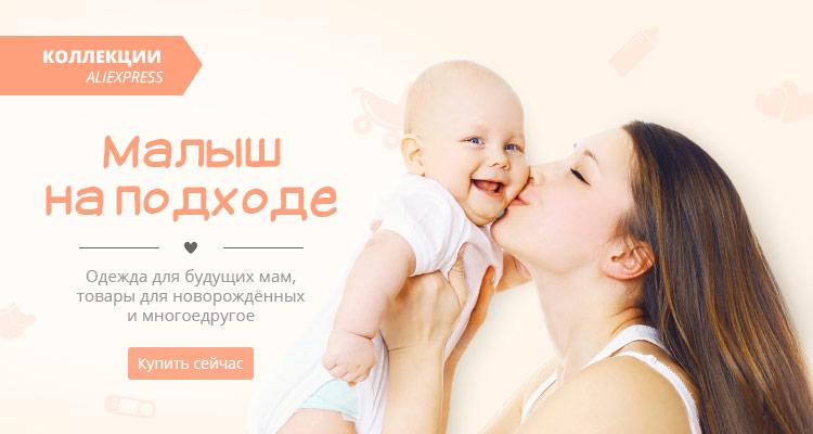 Одежда для будующих мам и новорожденных