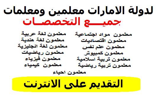 """لدولة الامارات العربية المتحدة """" معلمين ومعلمات لجميع التخصصات """" - اضغط للتقديم الكترونيا الآن"""