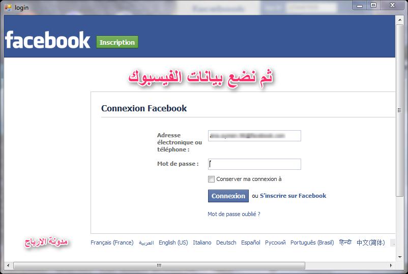 الربح من الفيس بوك مجاناً
