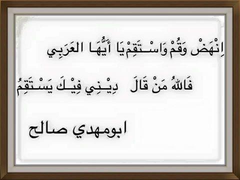 يَا أَيُّهَا العَرَبِي بقلم/ ابومهدي صالح