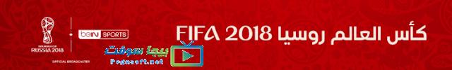 باقة كاس العالم 2018 bein