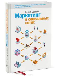 """Обзор книги Дамира Халилова """"Маркетинг в социальных сетях"""""""