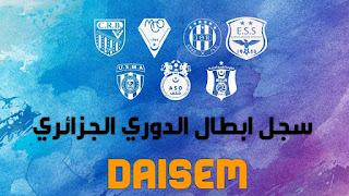الفائزين بالدوري الجزائري من سنة 1963 الى 2017