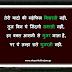 Ye tanha raat gujarti nahi best judae vali shayari in hindi