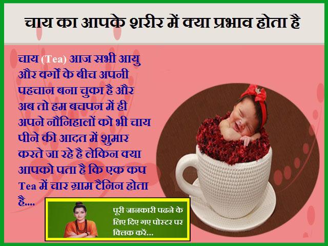 What is Effect of Tea on your Body-चाय का आपके शरीर में क्या प्रभाव होता है
