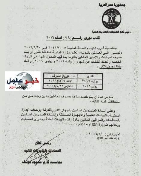 وزارة المالية الان تحدد مواعيد صرف مرتبات جميع العاملين بالدولة لشهرى 6 و 7 لعام 2016
