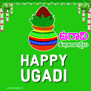 Ugadi Wishes in Telugu and English
