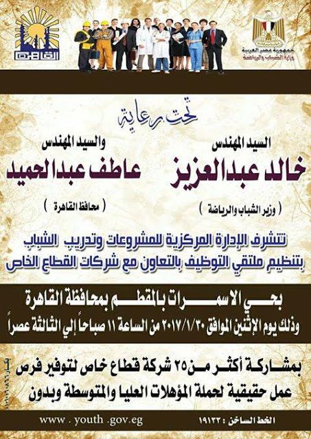 وظائف وزارة الشباب والرياضه للمؤهلات العليا والمتوسطه 2019